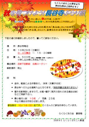 Kouraku20160908