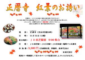 Syouryakuji_kouraku